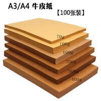 纯木浆a4/a3牛皮纸 70g200克厚硬牛皮卡纸手工折纸打印纸