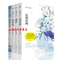饶雪漫作品4册 遗爱+若即若离+唱情歌+校服的裙摆 小说 青春文学