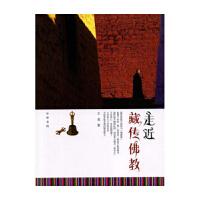 走近藏传佛教 王尧 著  中华书局  新华书店正版图书