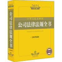 中华人民共和国公司法律法规全书 含典型案例 2021年版 法律出版社