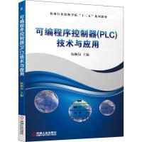 可编程序控制器(PLC)技术与应用 机械工业出版社