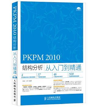 PKPM 20...