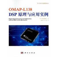 OMAP-L138 DSP原理与应用实例 9787030406828 (英)Donald Reay ,林征宇,邓颖 科