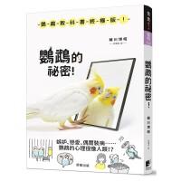 包邮台版 鹦鹉的秘密 细川博昭著 9789864433520 晨星出版 现货