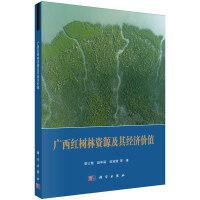广西红树林资源及其经济价值