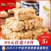【三只松鼠_白玉川式花生酥135gx1袋】四川传统糕点零食