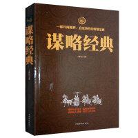 谋略经典 开阔眼界启发悟性的智慧宝典生存方略感悟前人智慧历史智慧书籍处世励志谋略与智慧中国智慧谋略