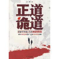 正道诡道(一位企划经理的悲喜人生) 9787200077094 彭一峰 北京出版社
