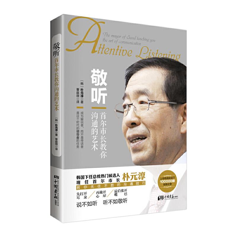 敬听:首尔市长教你沟通的艺术韩国下任总统热门候选人现任首尔市长朴元淳教你无往不胜的沟通技巧!上市两周即创下100000册销售纪录
