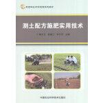 测土配方施肥实用技术