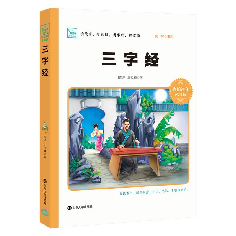三字经 新版 彩绘注音版 小学语文新课标必读丛书