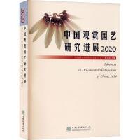 中国观赏园艺研究进展 2020 中国林业出版社