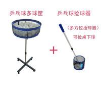乒乓球捡球 捡球器发球机集球网多球筐练球器捡球网筐