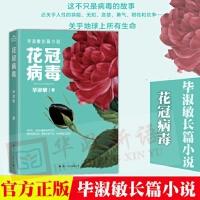 正版 花冠病毒 毕淑敏长篇小说 国际出版文化公司