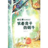 杨红樱优美童话―背着房子的蜗牛