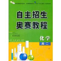 高二化学:自主招生奥赛教程