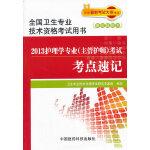 2013护理学专业(主管护师)考试考点速记(全国卫生专业技术资格考试用书)