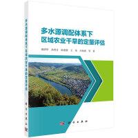 多水源调配体系下区域农业干旱的定量评估