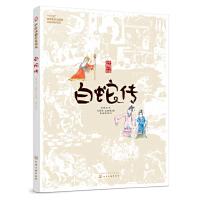 中国戏曲启蒙绘本-白蛇传