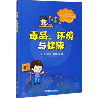 毒品、环境与健康 中国环境出版集团