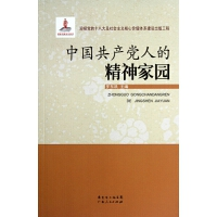 中国共产党人的精神家园