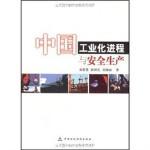 中国工业化进程与安全生产