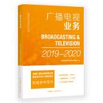 广播电视业务(2019-2020)