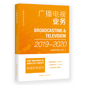 广播电视业务(2019-2020) 全国广播电视编辑记者、播音员主持人资格考试  参考用书