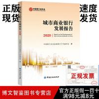 城市商业银行发展报告2020-正版现货