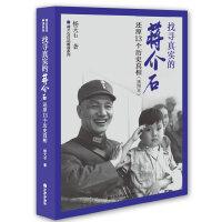 找寻真实的蒋介石:还原13个历史真相