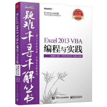疑难千寻千解丛书Excel 2013 VBA编程与实践读者视角、全新解读,丛书累计销售超过25万册,数据玩家必备