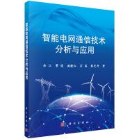 智能电网通信技术分析与应用