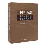 【按需印刷】-中国西部生态修复试验示范研究集成