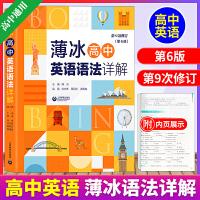 薄冰高中英语语法详解 第6版 高一二三年级高中英语语法专项训练实用英语语法零基础 英语语法大全 上海教育出版社