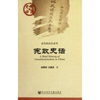 宪政史话/近代政治史系列/中国史话