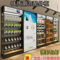 新款手机配件柜饰品挂钩华为潮品货架小米展示架品胜靠墙高柜