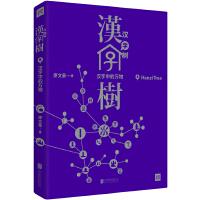 汉字树8:汉字中的万物