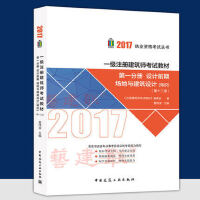 2017一级注册建筑师考试教材2一级注册建筑师 第一分册 设计前期 场地与建筑设计知识 一级建筑师17年新版