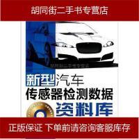 【二手旧书8成新】新型汽车传感器检测数据资料库 夏雪松 编 9787115263360