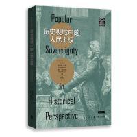 历史视域中的人民主权 格致出版社