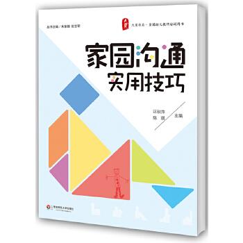 家园沟通实用技巧(pdf+txt+epub+azw3+mobi电子书在线阅读下载)