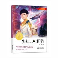 大白鲸原创幻想儿童文学优秀作品・少年、AI和狗