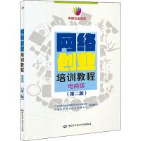 网络创业培训教程 电商版(第2版) 中国劳动社会保障出版社