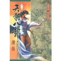 天龙八部漫画(第十八册)