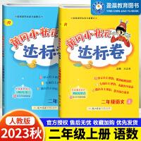 2019秋 黄冈小状元达标卷2二年级上册语文数学全套2本  人教版