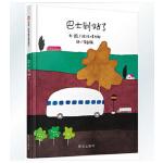 巴士到站了 3-6岁儿童亲子情商启蒙认知绘本故事图画书籍 用缤纷的色彩 帮助孩子认识 身边的 有趣世界!