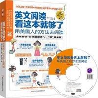 英文阅读看这本就够了 附光盘 用美国人的方法去阅读 英语阅读策略训练 中英对照双语读物单词解析 阅读技巧 69篇文章