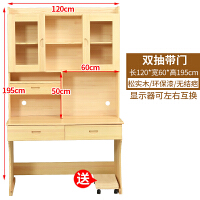 实木电脑桌台式家用书桌简约写字台书柜书架一体组合学生学习桌 120双抽 带门+ 送主机托