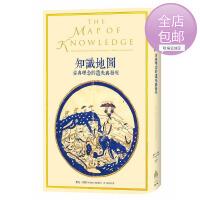 包邮台版 知识地图 古典理念的遗失与发现 紫儿 莫勒著 广场出版9789869798907