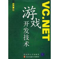 VC.NET游戏开发技术